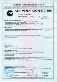 Сертификаты