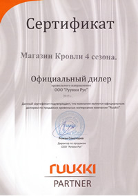 Сертификаты Руукки